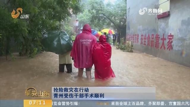 【抢险救灾在行动】青州受伤干部手术顺利