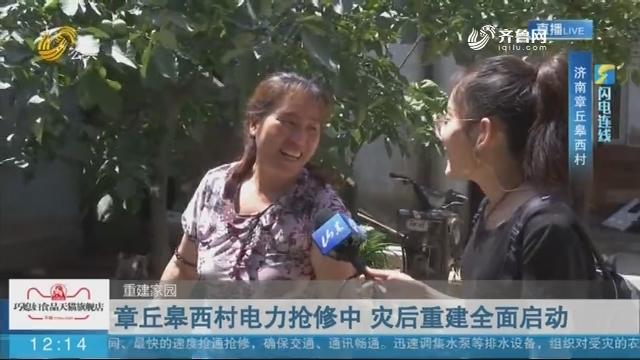 【重建家园】闪电连线——章丘皋西村电力抢修中 灾后重建全面启动