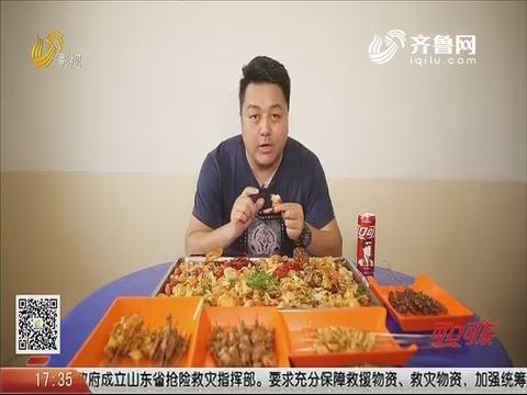 20190815《你消费我买单之食话食说》:淄博大院里的美食探秘(下)
