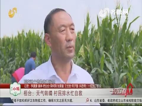 桓台:天气转晴 村民排水忙自救