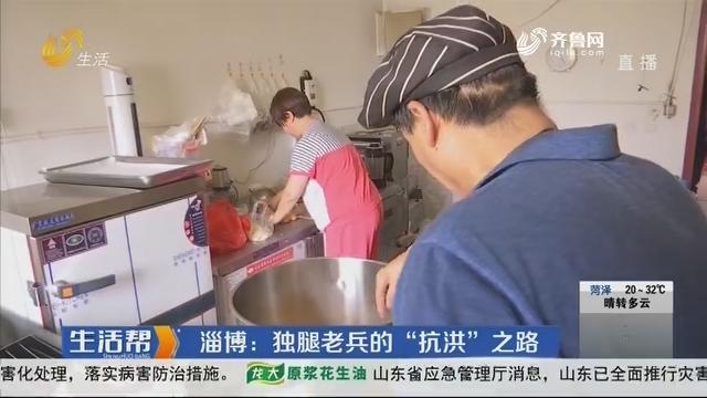 """淄博:独腿老兵的""""抗洪""""之路"""