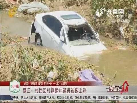章丘:村民回村侧翻冲锋舟被拖上岸