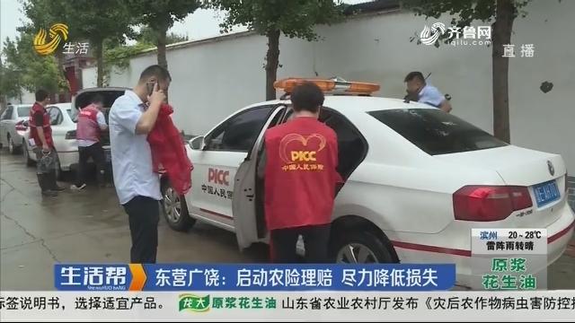 东营广饶:启动农险理赔 尽力降低损失