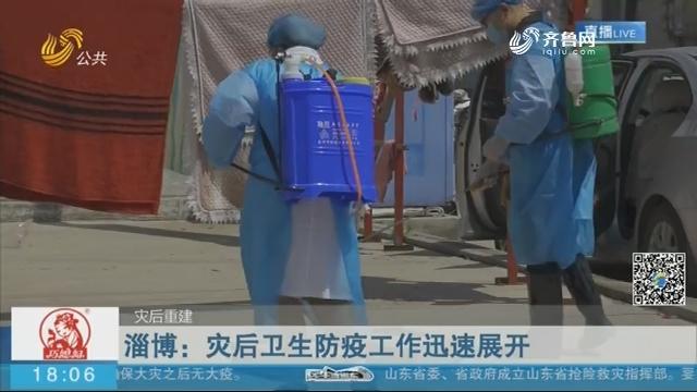 【灾后重建】淄博:灾后卫生防疫工作迅速展开