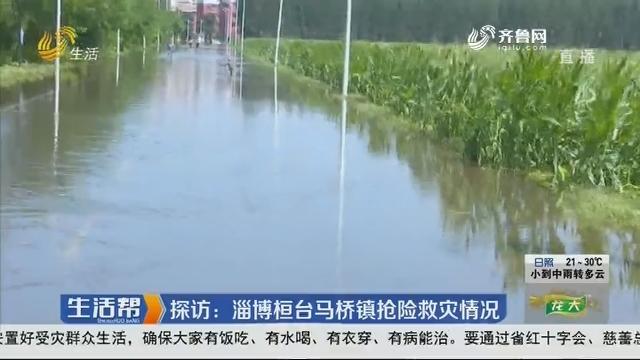 探访:淄博桓台马桥镇抢险救灾情况