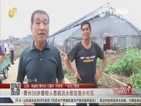 青州56岁聋哑人 勇跳洪水救助落水村民