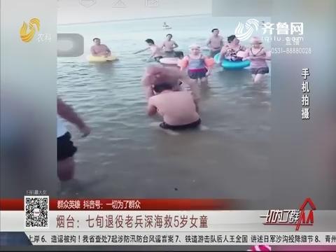 【群众英雄】烟台:七旬退役老兵深海救5岁女童