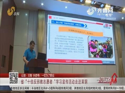 """省""""十佳反邪教志愿者""""学习宣传活动走进莱钢"""