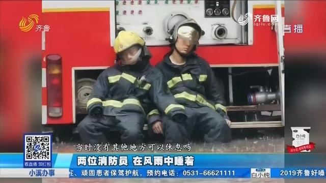 广饶:两位消防员 在风雨中睡着