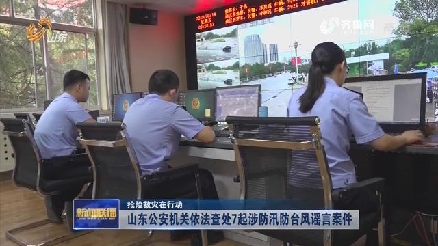 【抢险救灾在行动】山东公安机关依法查处7起涉防汛防台风谣言案件