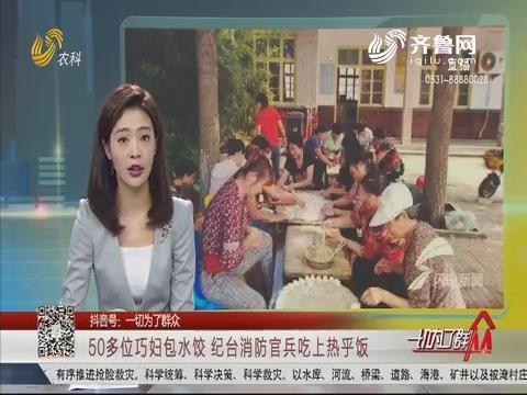 50多位巧妇包水饺 纪台消防官兵吃上热乎饭