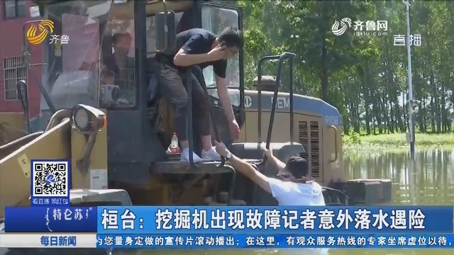 桓台:挖掘机出现故障记者意外落水遇险