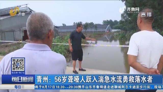 青州:56岁聋哑人跃入湍急水流勇救落水者