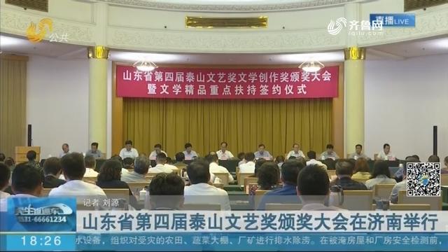 山东省第四届泰山文艺奖颁奖大会在济南举行