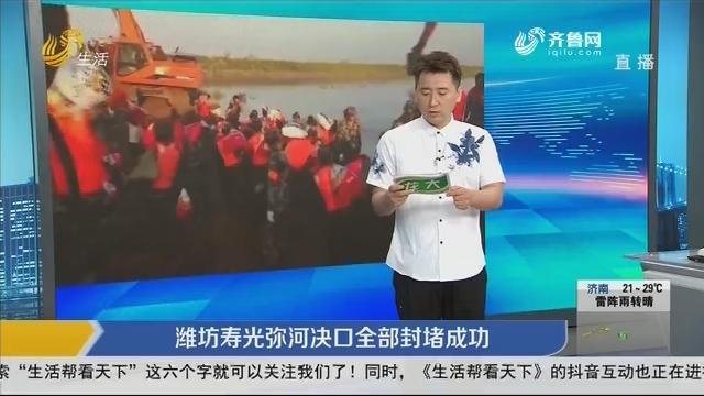 潍坊寿光弥河决口全部封堵成功