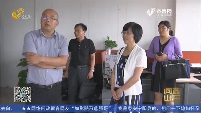 问政回头看:山东省国资委迅速整改落实