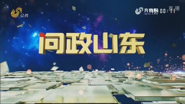 2019年08月15日《问政山东》:山东省司法厅主要负责人接受现场问政