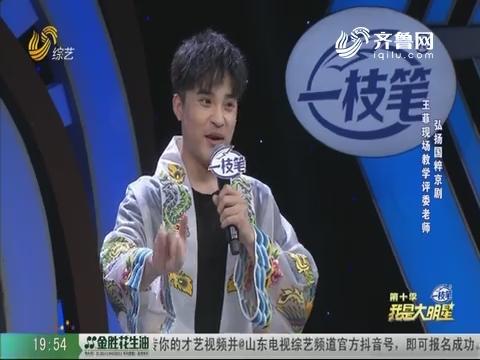 20190815《我是大明星》:王菲现场教学评委老师 弘扬国粹京剧