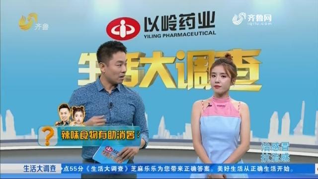 2019年08月15日《生活大调查》:辣味食物有助消暑?