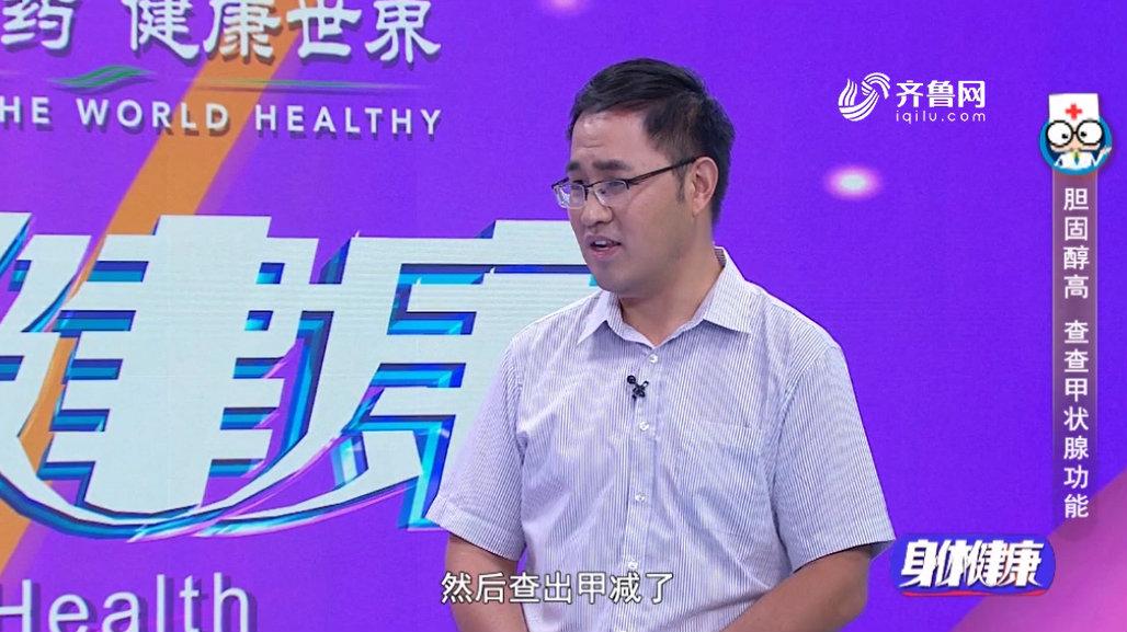 《身体健康》胆固醇高,查查甲状腺功能