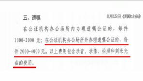 【问政山东·追踪】遗嘱公证难 济南确保配齐便民设备