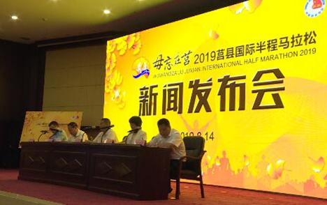 2019莒县国际半程马拉松11月3日举行