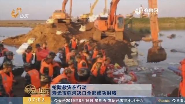 【抢险救灾在行动】寿光市弥河决口全部成功封堵