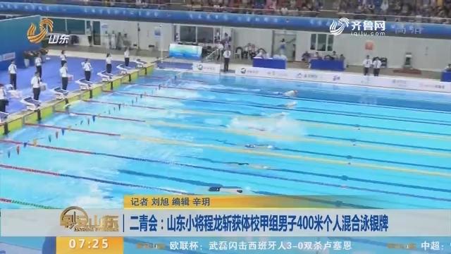 二青会:山东小将程龙斩获体校甲组男子400米个人混合泳银牌