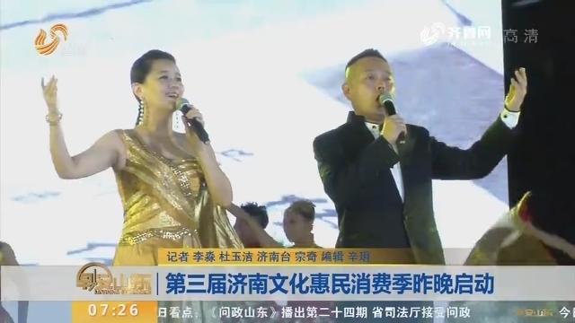 第三届济南文化惠民消费季昨晚启动