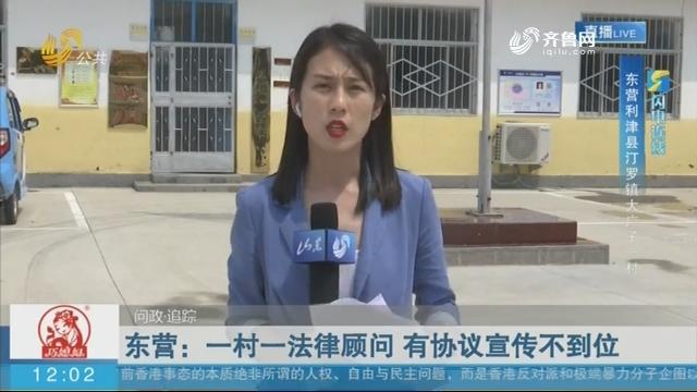 【问政追踪线】闪电连——东营:一村一法律顾问 有协议宣传不到位