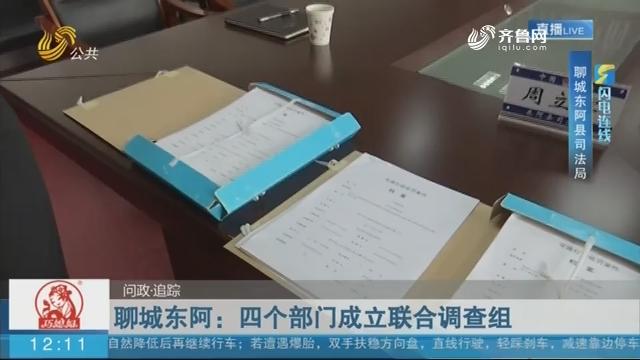 【问政·追踪】闪电连线——聊城东阿:四个部门成立联合调查组