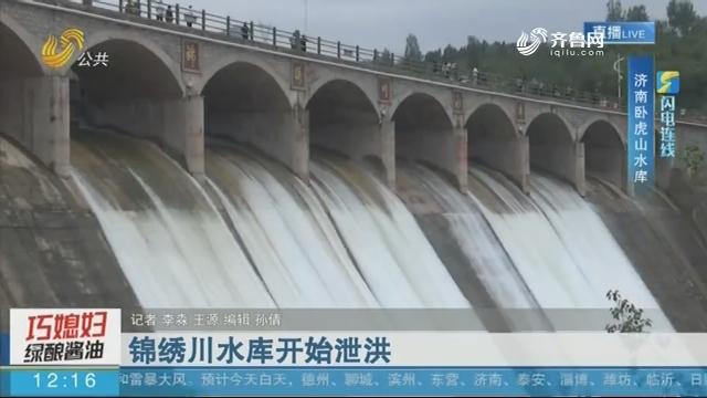 【闪电连线】锦绣川水库开始泄洪