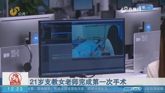 【连线编辑区】21岁支教女老师完成第一次手术