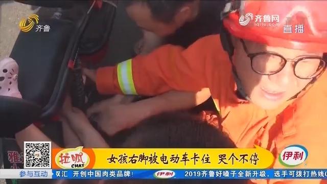 金乡:女孩右脚被电动车卡住 哭个不停