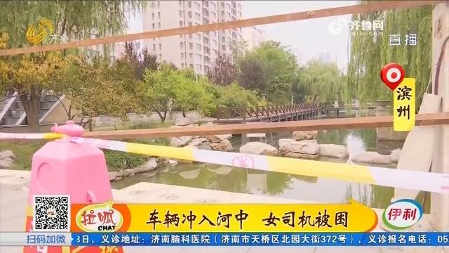 滨州:车辆冲入河中 女司机被困