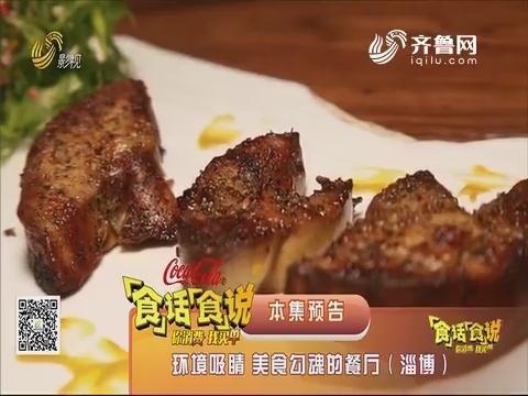 20190816《你消费我买单之食话食说》:环境吸睛 美食勾魂的餐厅(淄博)