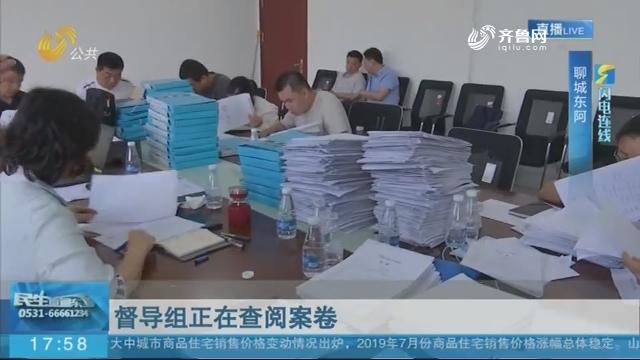 【闪电连线】东阿:督导组正在查阅案卷