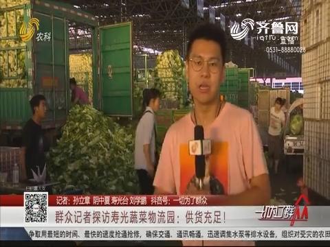 群众记者探访寿光蔬菜物流园:供货充足!