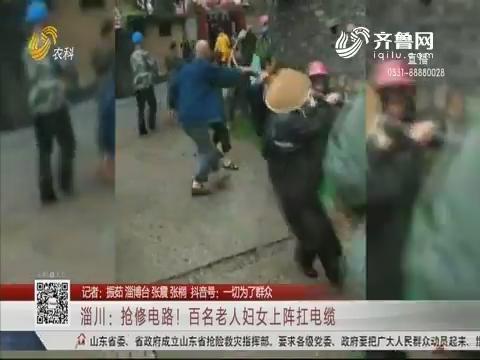 淄川:抢修电路!百名老人妇女上阵扛电缆