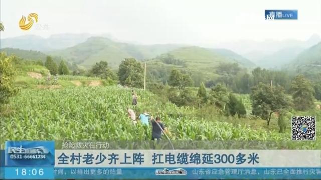 【抢险救灾在行动】淄博:全村老少齐上阵 扛电缆绵延300多米