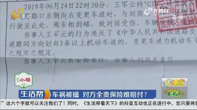 潍坊:车祸被撞 对方全责保险难赔付?