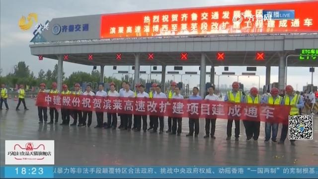 滨莱高速改扩建路段8月16日通车