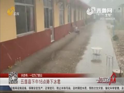 五莲县下午16点降下冰雹