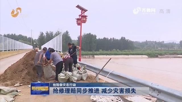【抢险救灾在行动】抢修理赔同步推进 减少灾害损失