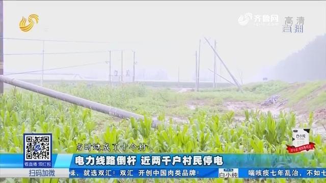 寿光:电力线路倒杆 近两千户村民停电