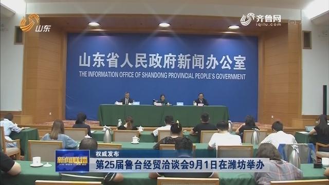 【权威发布】第25届鲁台经贸洽谈会9月1日在潍坊举办