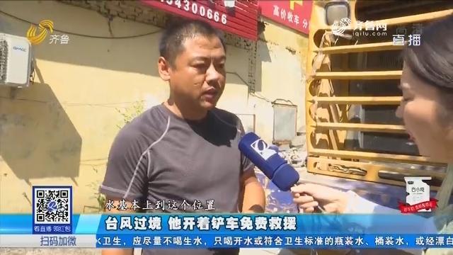 邹平:台风过境 他开着铲车免费救援