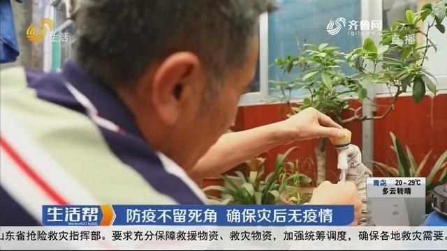 潍坊:防疫不留死角 确保灾后无疫情