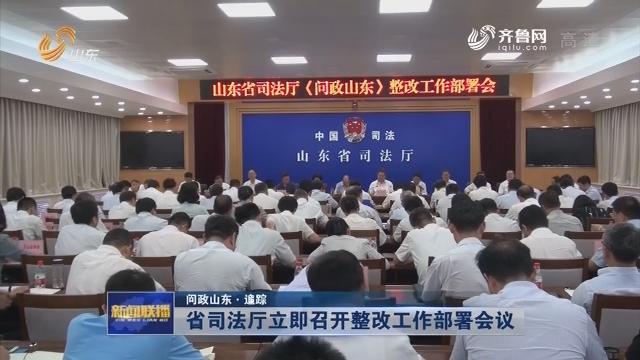 【问政山东·追踪】省司法厅立即召开整改工作部署会议