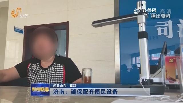 【问政山东·追踪】济南:确保配齐便民设备
